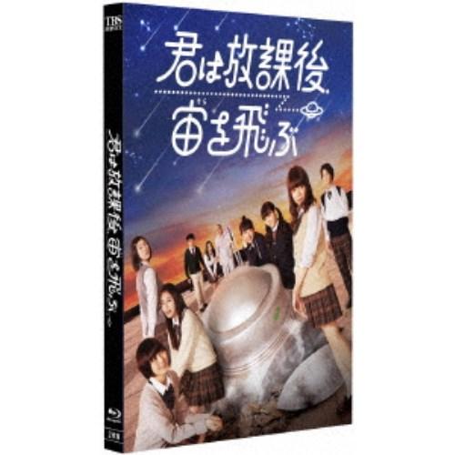 君は放課後、宙を飛ぶ 【Blu-ray】