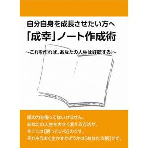 【送料無料】自分自身を成長させたい方への「成幸」ノート作成術~ノートをこう使えば、人生は好転する!~ 【DVD】