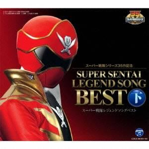 【送料無料】(キッズ)/スーパー戦隊シリーズ35作記念 スーパー戦隊レジェンドソングベスト 下 【CD】