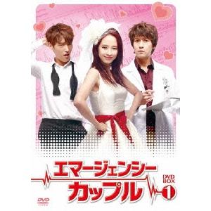 エマージェンシーカップル DVD-BOX1 【DVD】