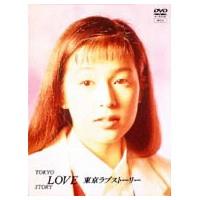 【送料無料】東京ラブストーリー DVD-BOX 【DVD】