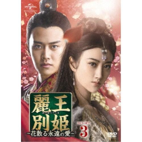 【送料無料】麗王別姫~花散る永遠の愛~ DVD-SET3 【DVD】