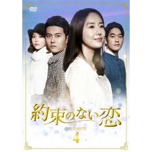 【送料無料】約束のない恋 DVD-BOX4 【DVD】