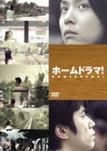 【送料無料】ホームドラマ! DVD-BOX 【DVD】