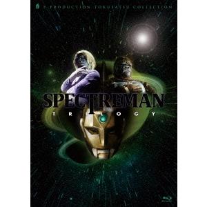 【送料無料】スペクトルマン Blu-ray BOX (初回限定) 【Blu-ray】