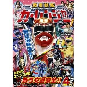 激走戦隊カーレンジャー VOL.4 【DVD】