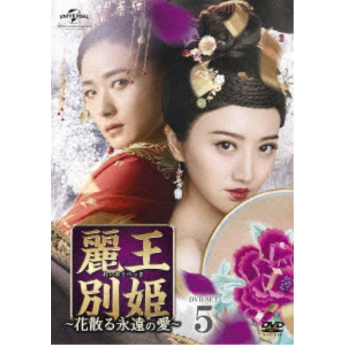 麗王別姫~花散る永遠の愛~ DVD-SET5 【DVD】