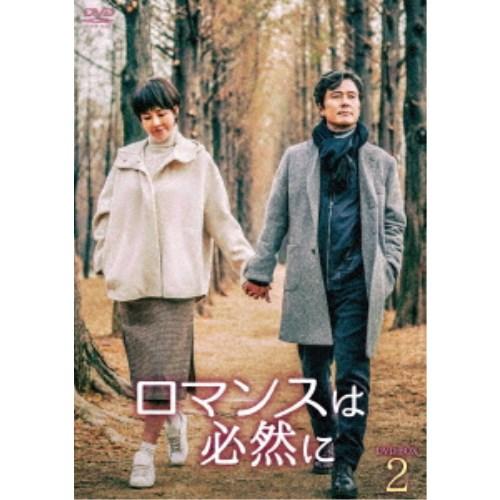 ロマンスは必然に DVD-BOX2 【DVD】