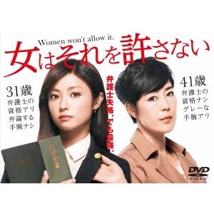 【送料無料】女はそれを許さない DVD-BOX 【DVD】