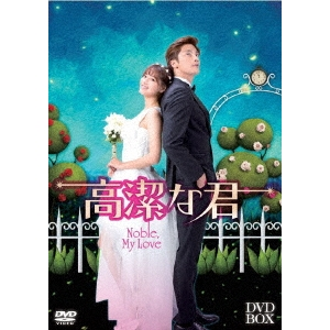 【送料無料】高潔な君DVD-BOX 【DVD】