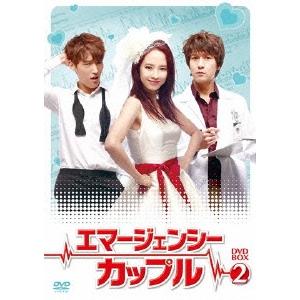 エマージェンシーカップル DVD-BOX2 【DVD】