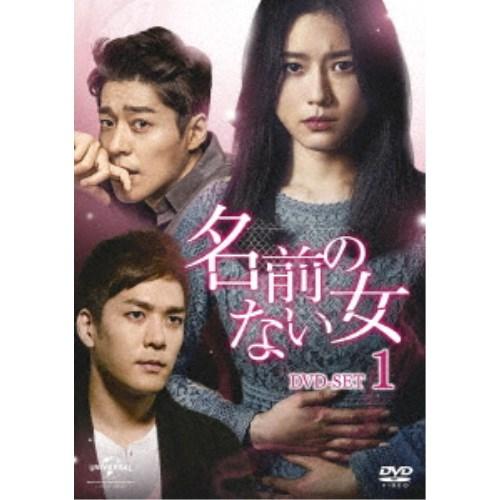 【送料無料】名前のない女 DVD-SET1 【DVD】
