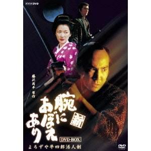 【送料無料】新 腕におぼえあり よろずや平四郎活人剣 DVD-BOX 【DVD】