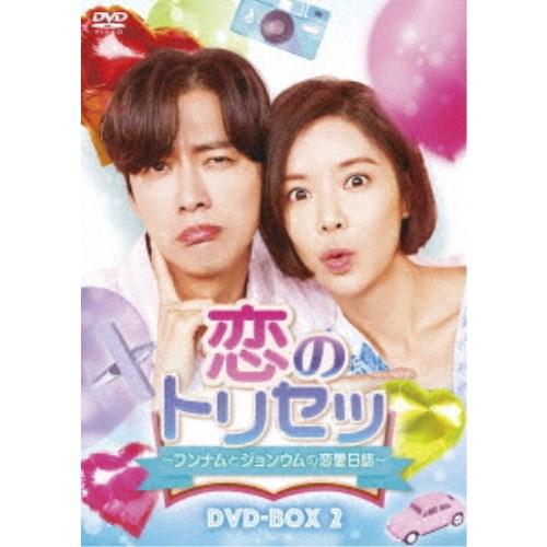 恋のトリセツ~フンナムとジョンウムの恋愛日誌~ DVD-BOX2 【DVD】
