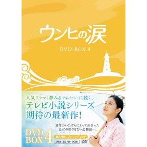 ウンヒの涙 DVD-BOX4 【DVD】