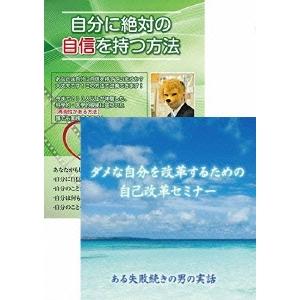 【送料無料】自分に絶対の自信を持つ方法&自己改革セミナーDVDセット 【DVD】
