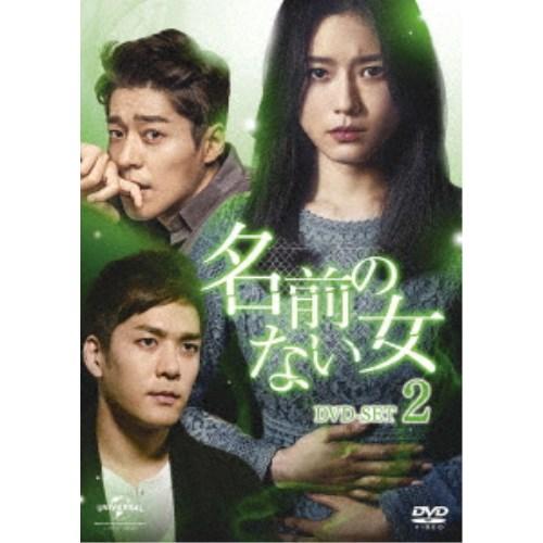 【送料無料】名前のない女 DVD-SET2 【DVD】