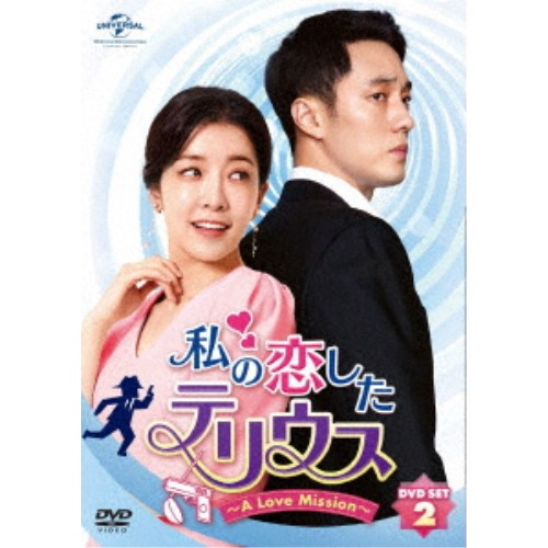 私の恋したテリウス~A Love Mission~DVD-SET2 【DVD】