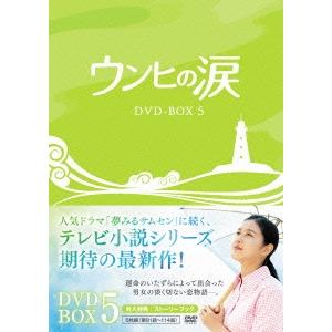 【送料無料】ウンヒの涙 DVD-BOX5 【DVD】