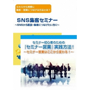 【送料無料】【初心者編】SNSからセミナー集客・営業・対談につなげ、セミナー営業実践講座DVDセット 【DVD】