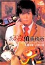 【送料無料】ああ探偵事務所 DVD-BOX 【DVD】