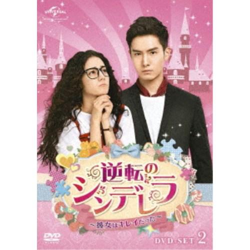 【送料無料】逆転のシンデレラ~彼女はキレイだった~ DVD-SET2 【DVD】