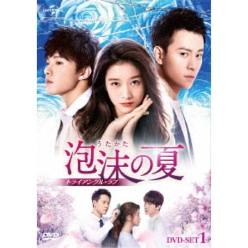 泡沫の夏~トライアングル ラブ~ DVD-SET1 爆安 新色 DVD