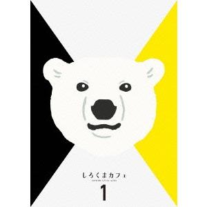 【送料無料】しろくまカフェBlu-ray BOX 1 【Blu-ray】