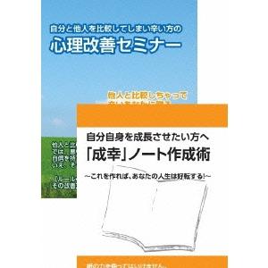 【送料無料】自分と他人を比較して辛い方の改善法&自己成長のための「成幸」ノート作成術DVDセット 【DVD】