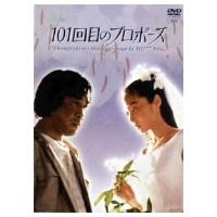 【送料無料】101回目のプロポーズ 【DVD】