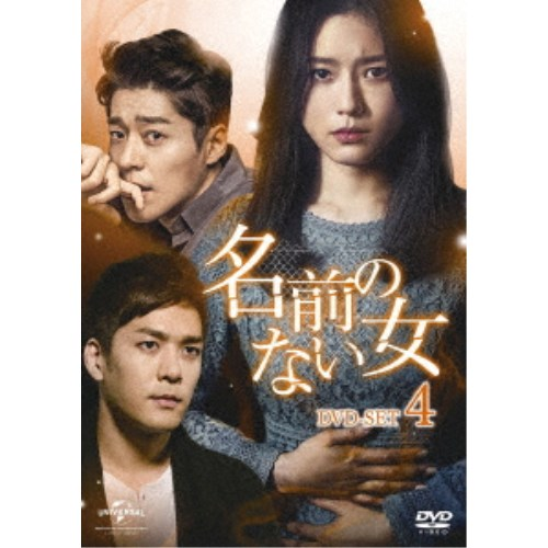 【送料無料】名前のない女 DVD-SET4 【DVD】