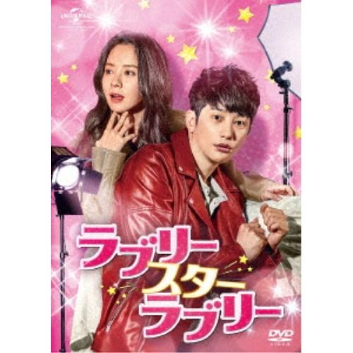 ラブリー・スター・ラブリー DVD SET1 【DVD】