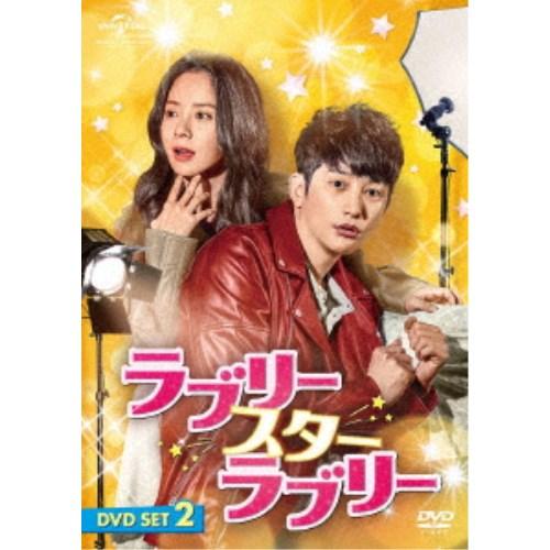 ラブリー・スター・ラブリー DVD SET2 【DVD】