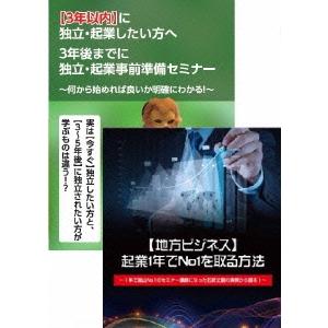 【送料無料】地方起業術で3年前から始める 独立・起業事前準備セミナーDVDセット 【DVD】