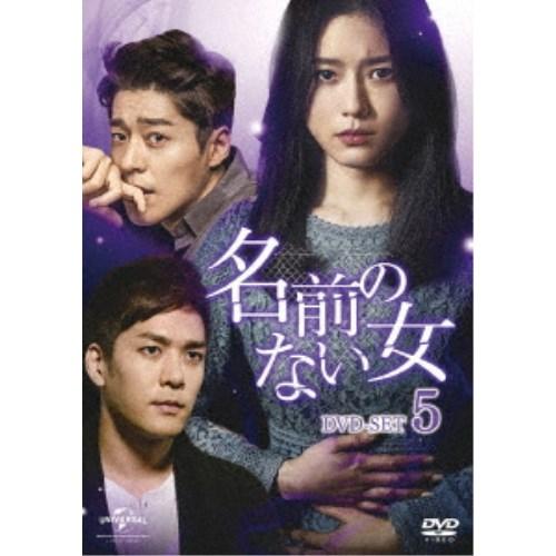 【送料無料】名前のない女 DVD-SET5 【DVD】