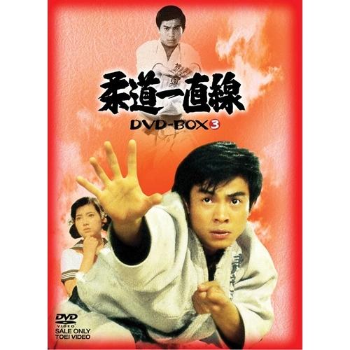 【送料無料】柔道一直線 DVD-BOX 3 【初回生産限定】 【DVD】