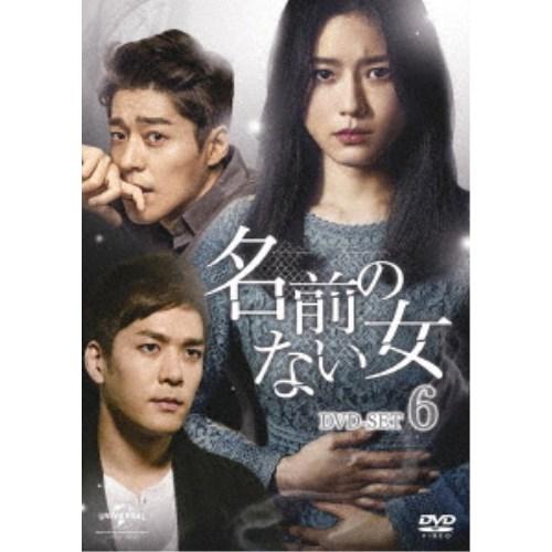 名前のない女 DVD-SET6 【DVD】