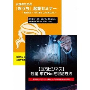 【送料無料】地方起業セミナー&女性「おうち」起業セミナーDVDセット 【DVD】