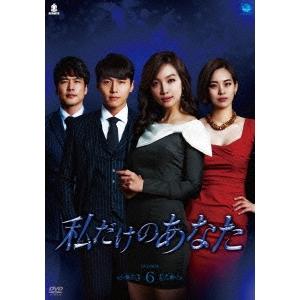 私だけのあなた DVD-BOX6 【DVD】