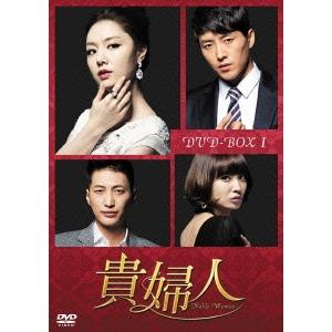 【送料無料】貴婦人 DVD-BOX1 【DVD】