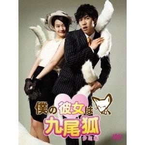 【送料無料】僕の彼女は九尾狐<クミホ> DVD-BOX2 【DVD】