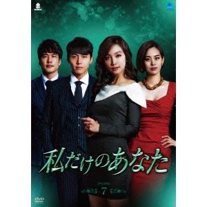 【送料無料】私だけのあなた DVD-BOX7 【DVD】