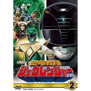 恐竜戦隊ジュウレンジャー VOL.2 【DVD】