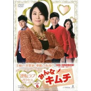 【送料無料】みんなキムチ DVD-BOX6 【DVD】