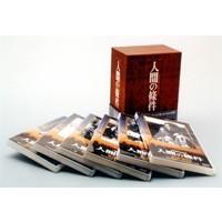 【送料無料】人間の條件 第1部~第6部 DVD-BOX 【DVD】