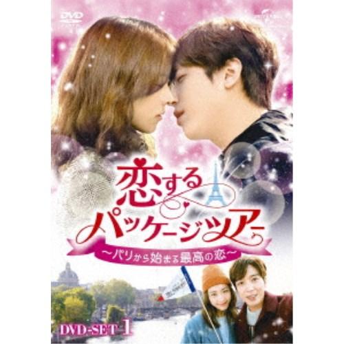 【送料無料】恋するパッケージツアー ~パリから始まる最高の恋~ DVD-SET1 【DVD】