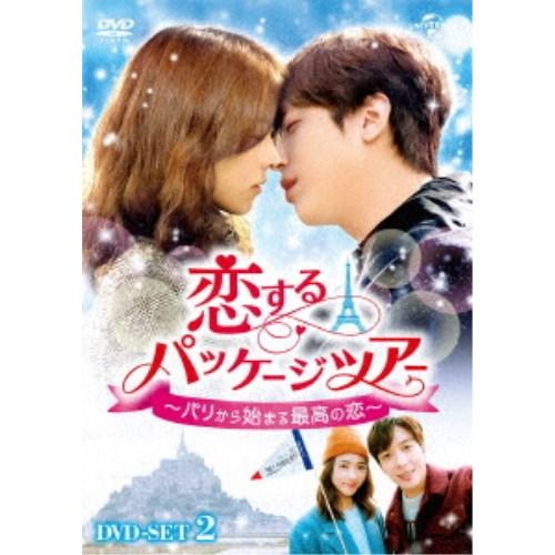【送料無料】恋するパッケージツアー ~パリから始まる最高の恋~ DVD-SET2 【DVD】