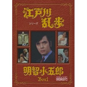 【送料無料】江戸川乱歩シリーズ 明智小五郎 DVD-BOX 1 デジタルリマスター版 【DVD】