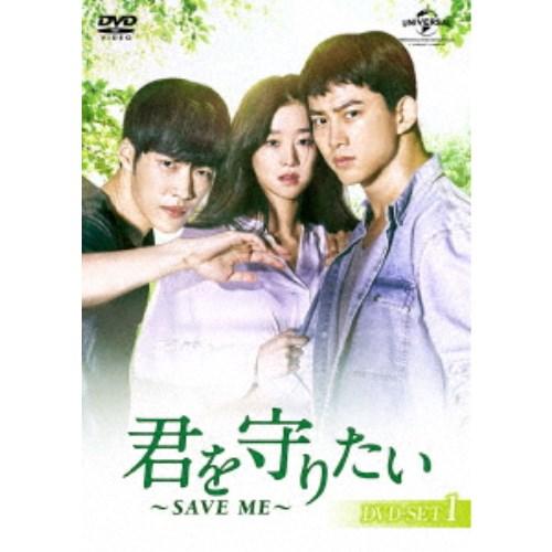 【送料無料】君を守りたい ~SAVE ME~ DVD-SET1 【DVD】