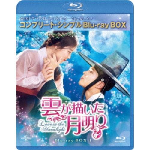 雲が描いた月明り 全商品オープニング価格 2020 BOX1 コンプリート シンプルBlu-ray Blu-ray 期間限定 BOX